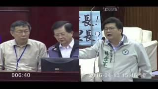 20160413市長施政報告林世宗質詢柯文哲