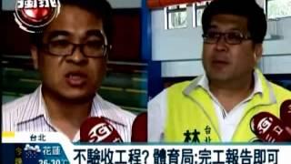 媒體報導:林世宗議員對北投運動中心,完工報告未提出,人謀不臧,不言可喻。三立財經1847 2'20