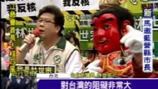 林世宗議員呼籲2014終結核四0428(三立)