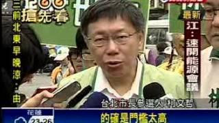林世宗議員呼籲2014終結核四0428(民視)