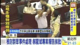 林世宗議員抨擊:太陽花學運後警察處理群眾事件專案報告0428(東森)