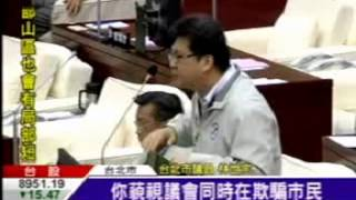 媒體報導:林世宗議員抨擊郝龍斌新十大建設向財團靠攏。三立0421