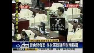 媒體報導:林世宗議員抨擊郝龍斌新十大建設向財團靠攏。民視0421視 1020