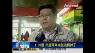 媒體採訪:林世宗議員抨擊Taipei Free浪費公帑,讓台北市民當冤大頭。0219民視