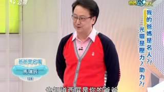 林世宗市議員參加公共電視錄影,由李四端主持「爸媽囧很大」,20131216,公視866集!
