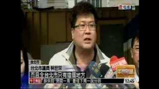 媒體報導:壹電視--林世宗議員抨擊機動車噪音防制檢舉便民 驗車反擾民1102