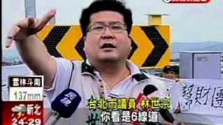 媒體報導--林世宗議員抨擊社子大橋--0520民視新聞
