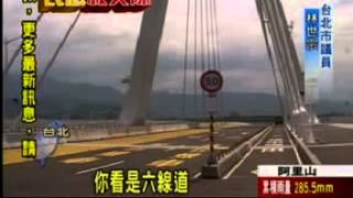 媒體報導--林世宗議員抨擊社子大橋--年代新聞0520