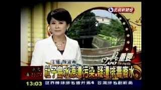 媒體報導:林世宗議員抨擊社子抽水站污染基隆河,民視0322