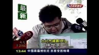 媒體報導:林世宗議員踢爆華岡污水廠放流水大腸桿菌超標17倍,0227民視