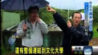 媒體報導:林世宗議員抨擊環保稽查大隊為華岡污水處理廠開脫0227年代