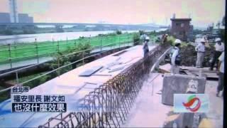 林世宗議員抨擊社子斷橋,假通車重複剪綵mp4