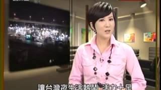 2012 3 31 民視異言堂「走味的台灣夜市」單元提要