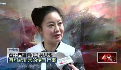 20150112 驚!「忠孝西」未列冊 馬郝16年市產好亂 [壹電視]