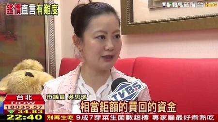 201500505 若鑑價買回台北文創 文化局:僅值十來億 [TVBS]