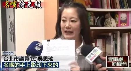 20150511 周玉蔻搶查「蛋」報告,市府官又洩密?