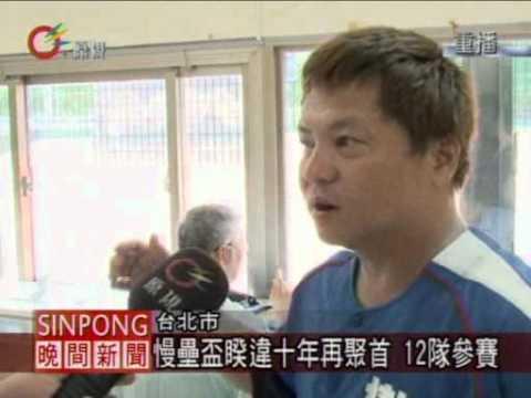 李芳儒議員接受原民台採訪 議員協助原民盃慢速壘球賽順利開打 20120701