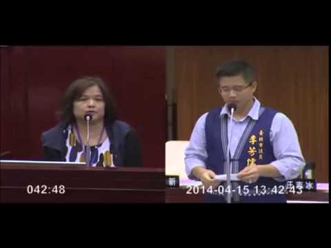 李芳儒議員要求教學研究費申請簡化或透過研習來取得