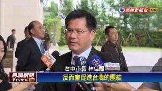 20170717學術研討會也搞分化 中國迎雙北 拒中桃-民視新聞   YouTube 360p