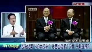 王威中議員評 涉洗錢案