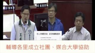 0607市政總質詢-王威中議員推動共餐服務一里一據點
