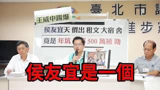 【王威中問政中】踢爆侯友宜吸文大學生和教育部補助的血