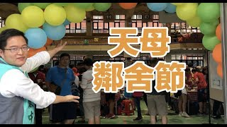 【王威中跑基層】士北慶端午~威中帶你走一遭!(下)