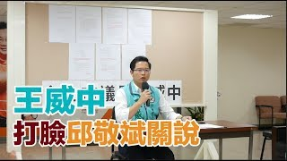 【王威中有話說】王威中公布邱敬斌摔紙涉關說內幕