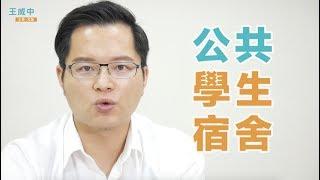 【王威中有話說】宿舍版公宅-公共學生宿舍!(上)