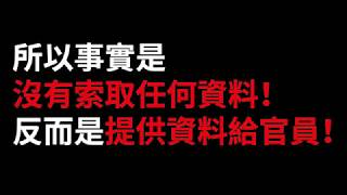 【王威中問政中】打臉藍委三傻抹黑烏龍爆料