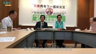 【王威中有話說】宿舍版公宅-公共學生宿舍!(下)