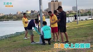 【王威中跑基層】守護北台灣的無名英雄:北安救難大隊、北海水上救難隊