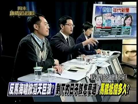 王威中評反馬海嘯襲來,後馬時代,馬政府要跛腳了嗎?【20150110 周末新聞追追追】