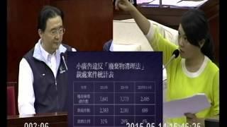 20150514(簡舒培議員)「環保局怠於處罰違規小廣告危及市容」警衛部門質詢