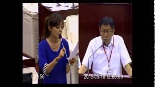 20150518市長專案報告 質詢市長如何把關食材管理