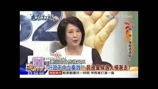 王鴻薇_一周薇點評(20160815-20160819)
