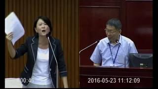 20160523 王鴻薇質詢全紀錄 大巨蛋專案報告