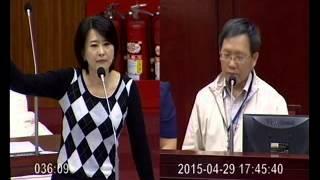 20150429 王鴻薇質詢 房屋稅調降 獨厚建商 局長承認 柯P見建商