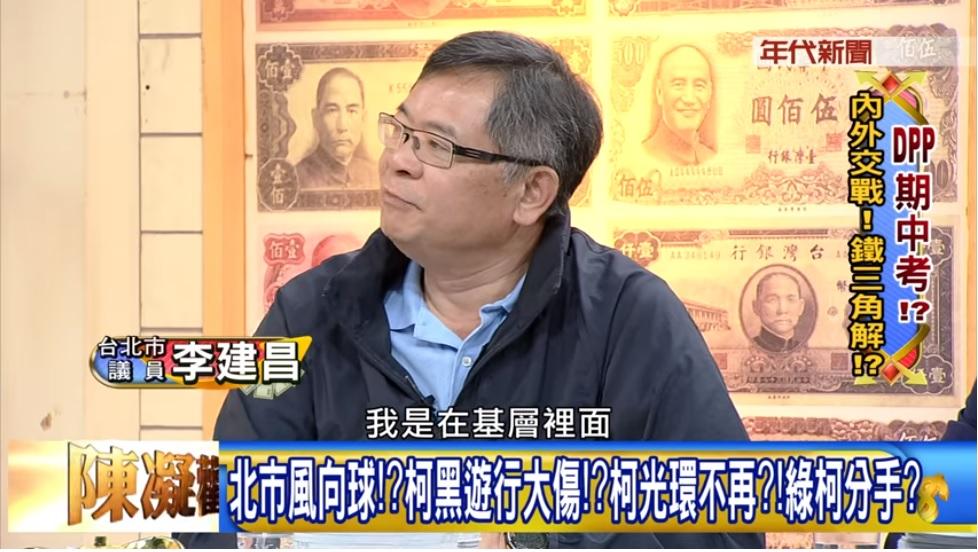 (政論節目與談) 陳凝觀主持 年代向錢看 20180427