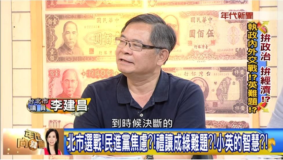 (政論節目與談) 陳凝觀主持 年代向錢看 20180502