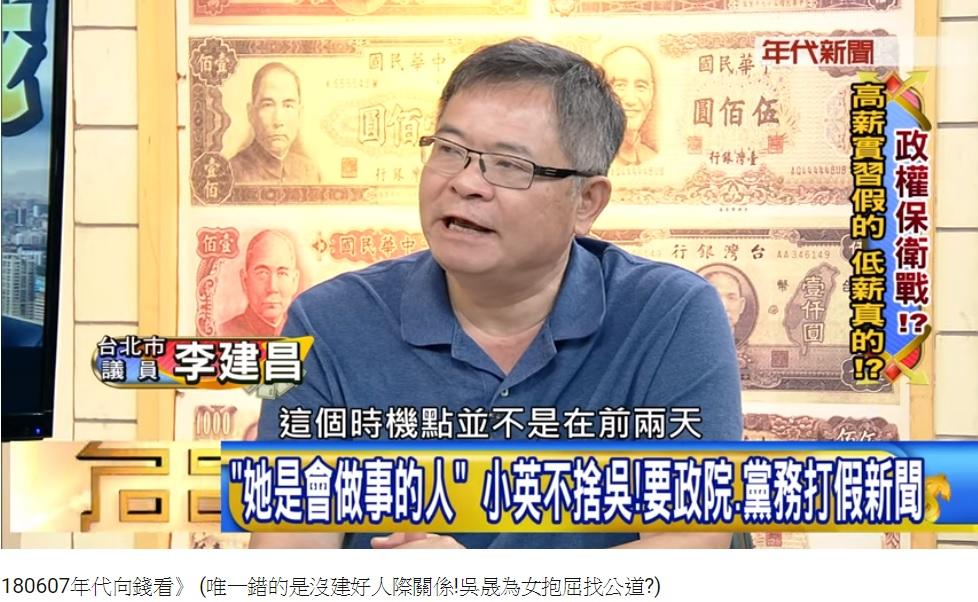 (政論節目與談) 陳凝觀主持 年代向錢看 20180607