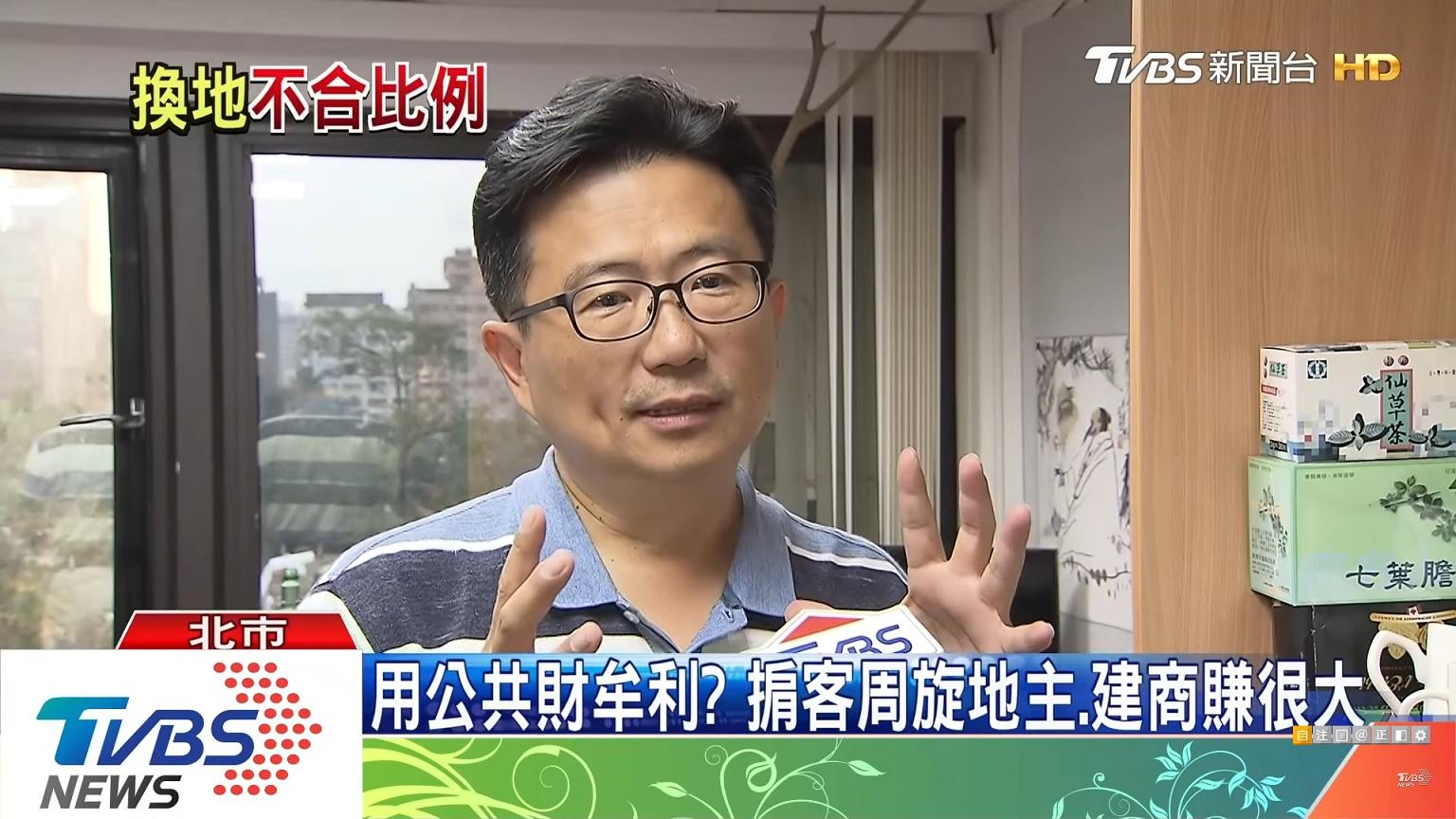 <TVBS新聞>用公共財牟利? 掮客周旋地主、建商賺很大