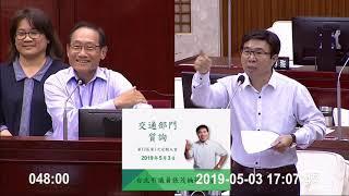 20190503 台北市議會第13屆第1次大會 交通部門質詢