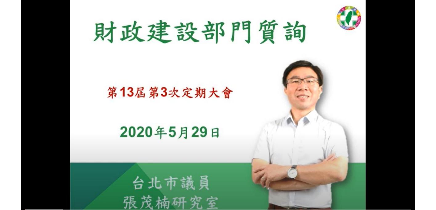 台北市議會第13屆第3會期財建部門質詢