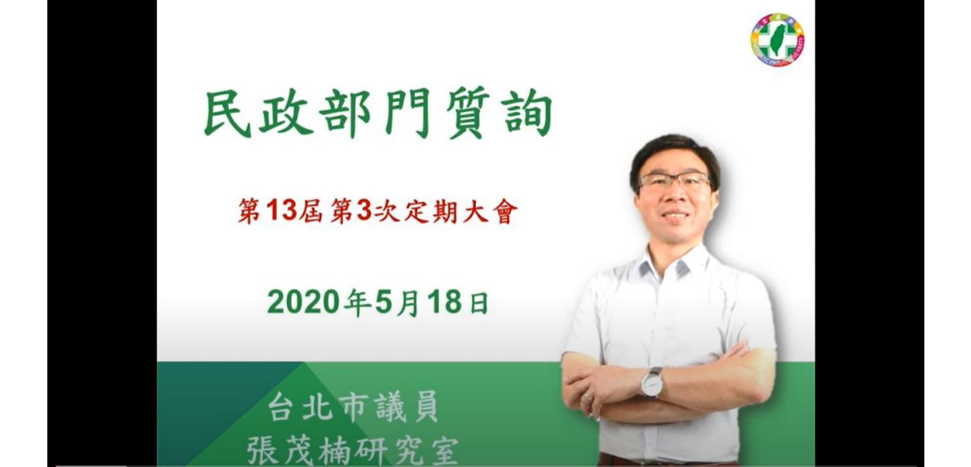 台北市議會第13屆第3會期民政部門質詢