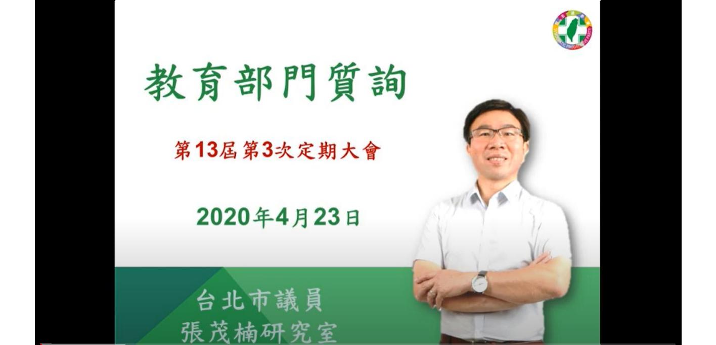 台北市議會第13屆第3會期教育部門質詢