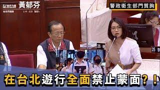 在台北遊行全面禁止蒙面?