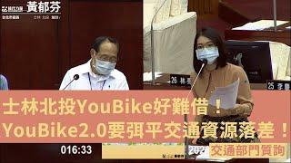 士林北投YouBike好難借!YouBike2.0要弭平交通資源落差!