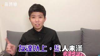 #阿苗信箱 EP1:臺灣不是已經獨立了嗎?幹嘛還要講臺灣獨立啦?