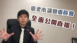 臺北市議會 委員會黑箱打開啦!【苗博雅問政成績報告】